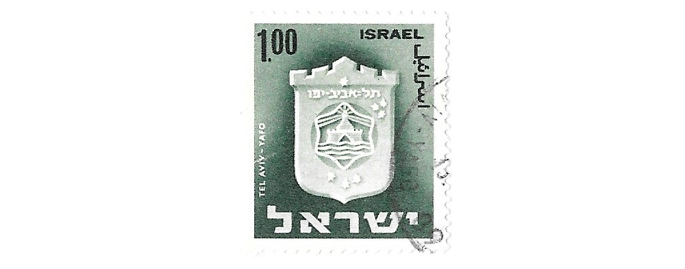 israel postage stamp,1965, civil arms,sg308,used, #1650n